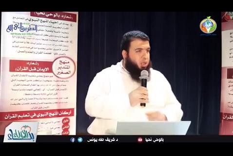 الحلقة 4-لماذا البناء ؟؟(دبلومة بناء الابناء)
