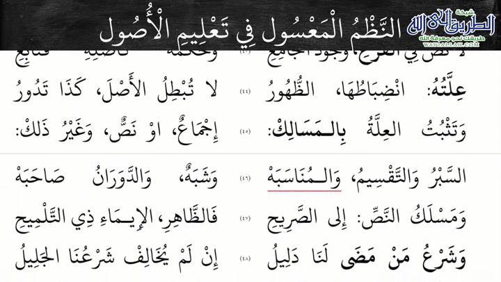 قراءة النظم المعسول في تعليم الأصول على مذهب الإمام مالك -رحمه الله-
