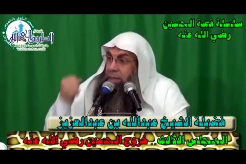 خروجالحسينرضياللهعنه(3)قصةالحسينرضياللهعنه