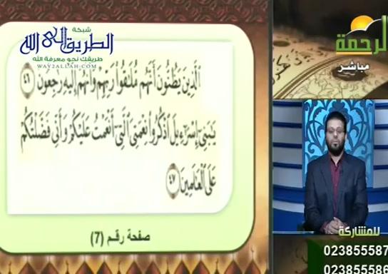 مراجعة عامة ( 30/5/2020 ) قران وقرات