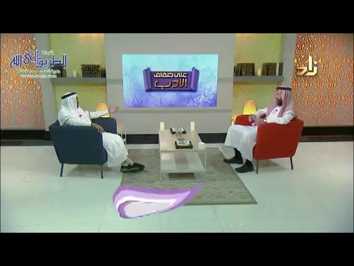 الكرمعندالعرب-برنامجعلىضفافالأدب
