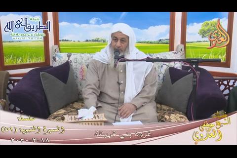 (51) غزوة بني قريظة...السيرة النبوية (18/3/2020)