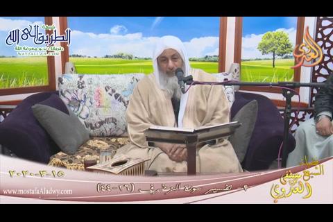 (2) تفسير سورة الزخرف الآيات (26_44)...15/3/2020