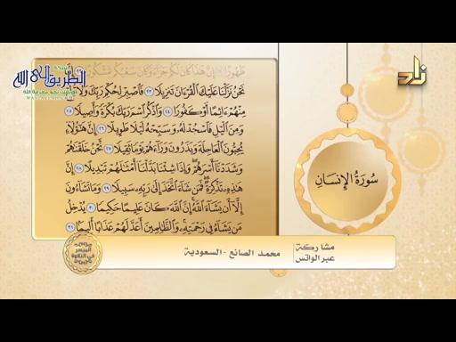 الميسر فى التلاوة - الجزء الثالث  من سورة الإنسان الآيات22 إلى نهاية السورة