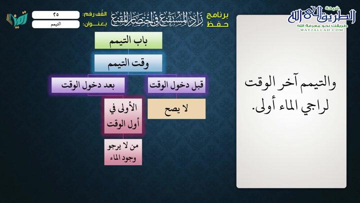 (25) التيمم ( حفظ زاد المستقنع  )