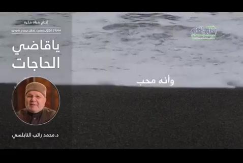 ياقاضي الحاجات ومجيب الدعوات