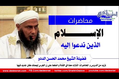 الإسلام الذي ندعوا إليه