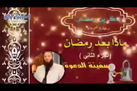 فاكرين رمضان الجزء الثاني