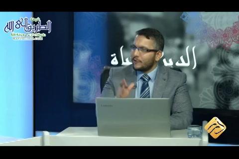 ( 18) الإستبداد  - الدين والحياة