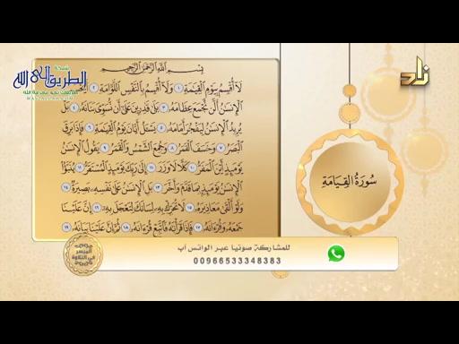 الميسر فى التلاوة - سورة القيامة من 1 حتى الآية 19