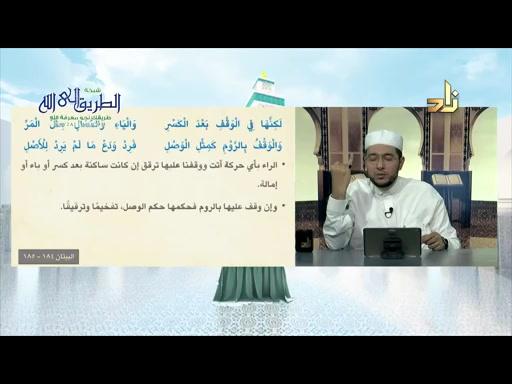 برنامج مقرأة الإمام نافع  الحلقة 139