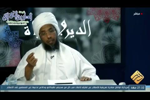( 1) الأمن - الدين والحياة
