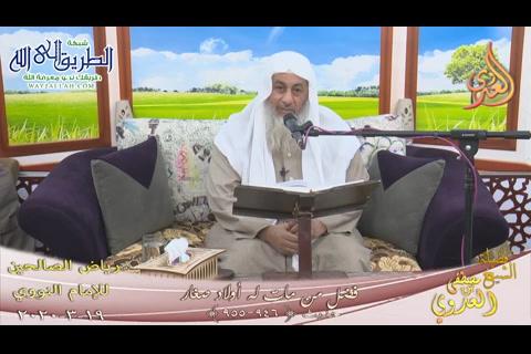 (151) فضل من مات له أولاد صغار ح(946ـ955)