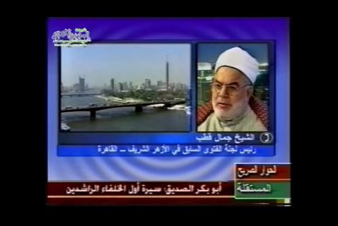 الحلقه 1 الجزء 1 سيرة أبو بكر الصديق   (سير الخلفاء الراشدين)