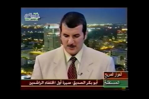 الحلقه 1 الجزء 2 سيرة أبو بكر الصديق   (سير الخلفاء الراشدين)