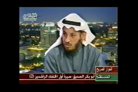 الحلقه 2 الجزء 1 سيرة أبو بكر الصديق   (سير الخلفاء الراشدين)