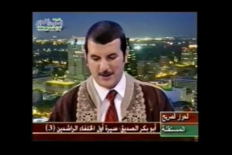 الحلقه 3 الجزء 1 سيرة أبو بكر الصديق   (سير الخلفاء الراشدين)