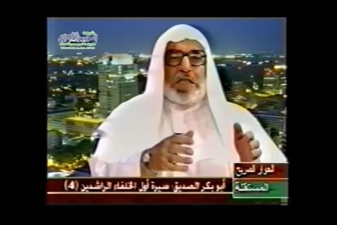 الحلقه 4 الجزء 1 سيرة أبو بكر الصديق   (سير الخلفاء الراشدين)