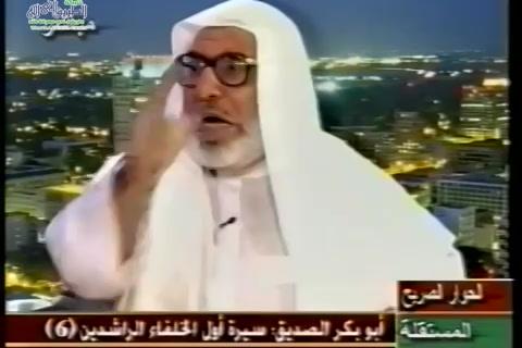 الحلقه 6 الجزء 1 سيرة أبو بكر الصديق   (سير الخلفاء الراشدين)