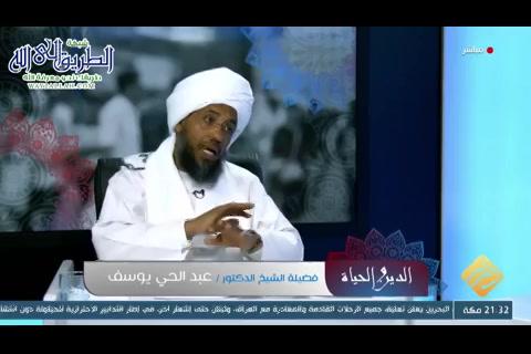 ( 31) دم الشهيد بكم؟- الدين والحياة