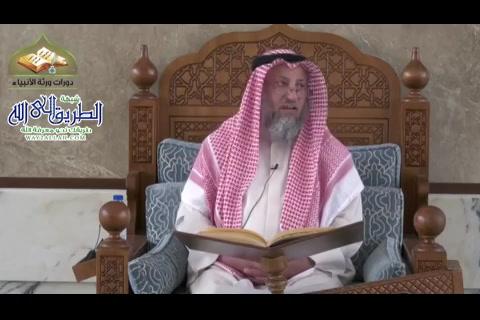 32 - كتاب النكاح - شرح منهج السالكين للسعدي