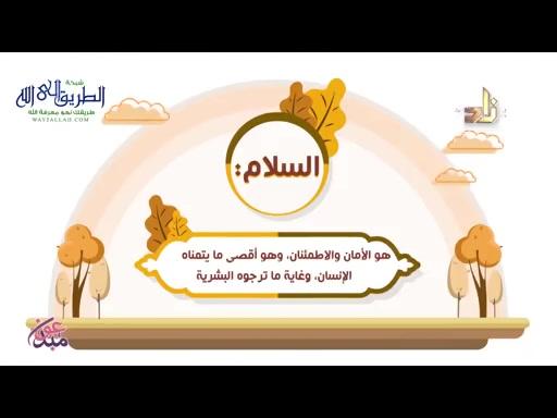 برنامج مقرأة الإمام نافع  الحلقة 140