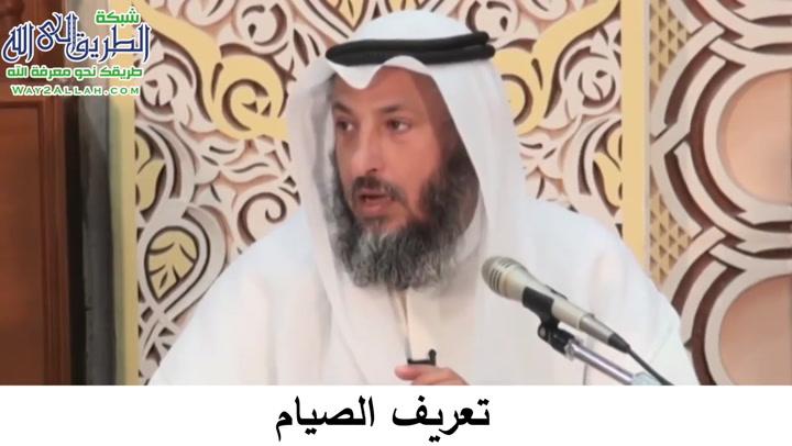 1- تعريف الصيام - دورة فقه صيام رمضان