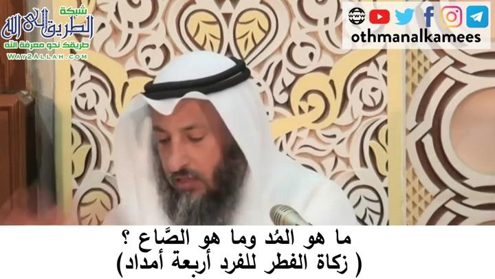 10- ما هو المد وما هو الصاع- دورة فقه صيام رمضان