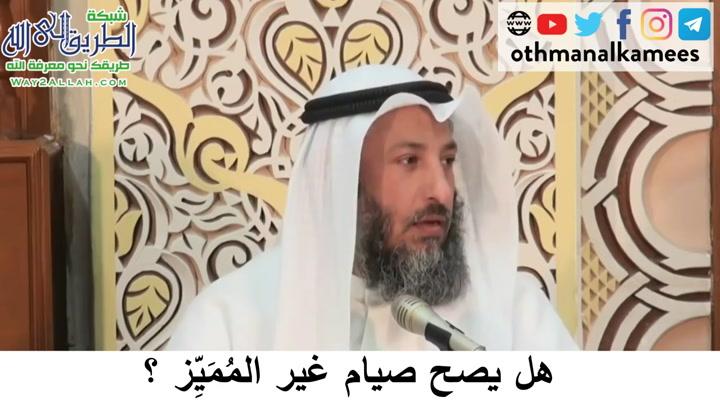 12- هل يصح صيام غير المميز- دورة فقه صيام رمضان