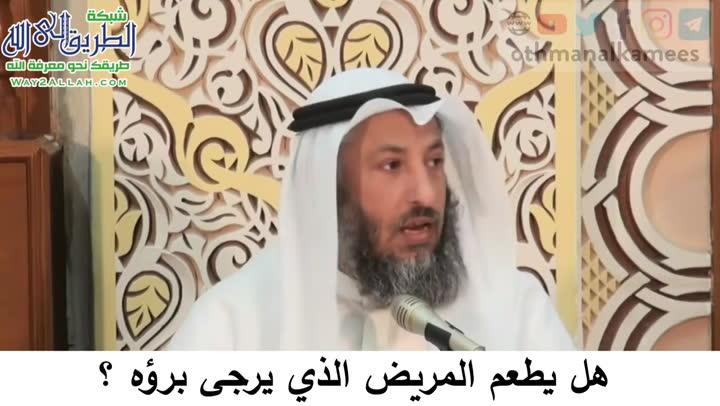 16- المريض الذي يرجى برؤه - دورة فقه صيام رمضان