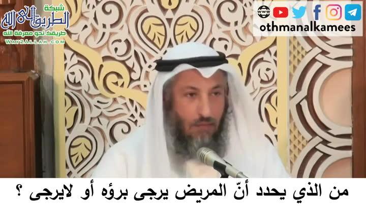 17- من الذي يحدد أن المريض يرجى برؤه أم لا؟- دورة فقه صيام رمضان