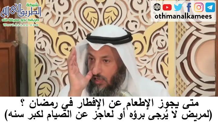 18-  متى يجوز الإطعام عن الإفطار؟ - دورة فقه صيام رمضان