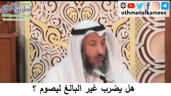 20  - هل يضرب غير البالغ ليصوم؟ دورة فقه صيام رمضان