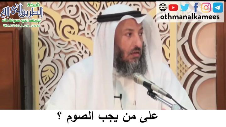 22 -على من يجب الصوم؟ دورة فقه صيام رمضان