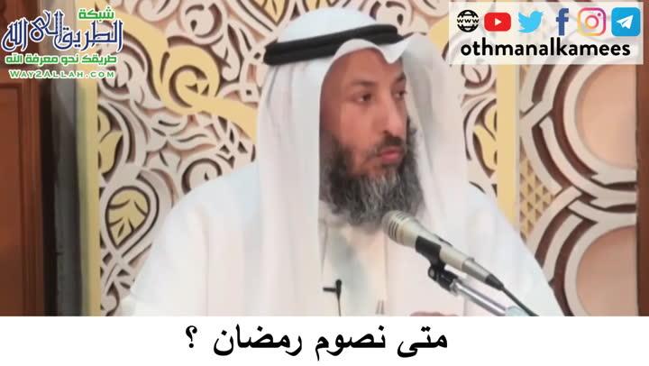 23- متى نصوم رمضان؟ دورة فقه صيام رمضان