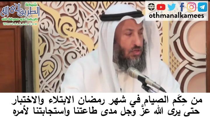 24- من حِكَم صيام شهر رمضان- دورة فقه صيام رمضان
