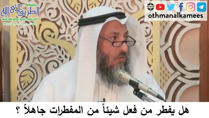 29 -هل يفطر من كان جاهلا؟ دورة فقه صيام رمضان