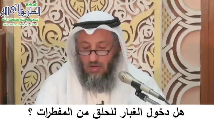 30- هل دخول الغبار للحلق من المفطرات؟ دورة فقه صيام رمضان