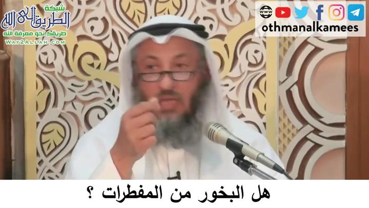 31- هل البخور من المفطرات؟ دورة فقه صيام رمضان