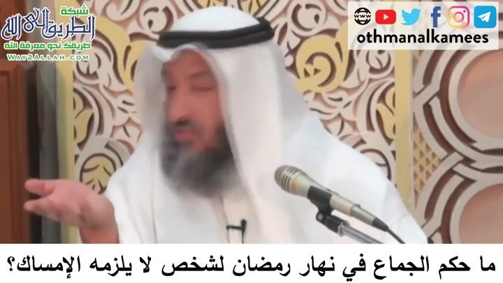 32 - الجماع في نهار رمضان - دورة فقه صيام رمضان