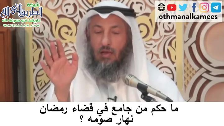 33- الجماع في نهار رمضان وقضاء الصوم- دورة فقه صيام رمضان