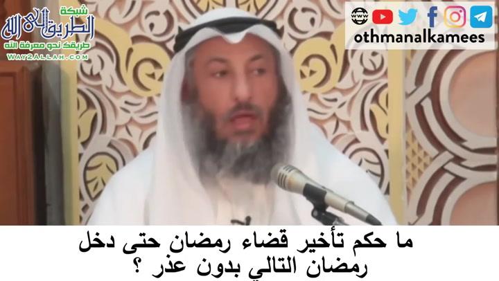 37 - ما حكم من أخر القضاء حتى دخل رمضان التالي بدون عذر- دورة فقه صيام رمضان