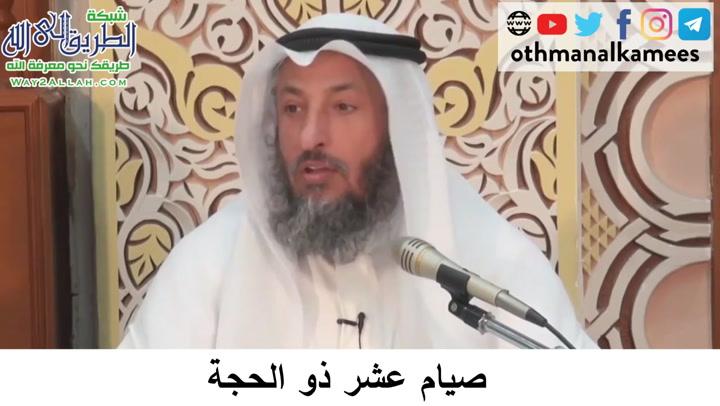 41- صيام عشر ذو الحجة - دورة فقه صيام رمضان