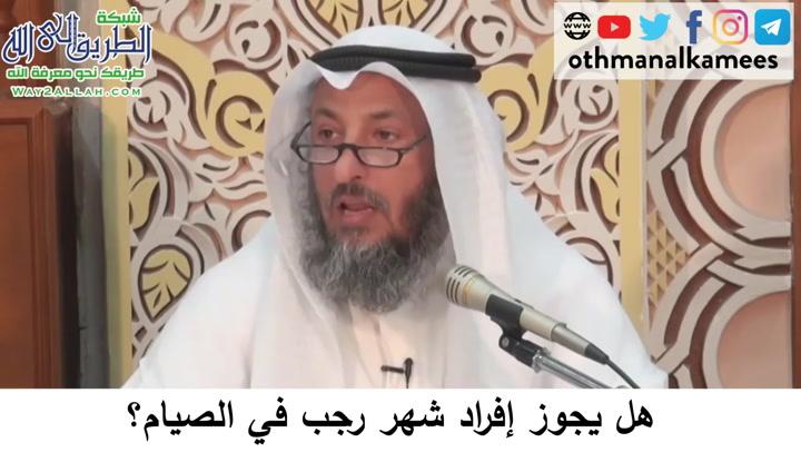 42 - هل يجوز صيام شهر رجب؟  دورة فقه صيام رمضان