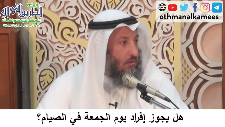 44 - هل يجوز صيام يوم الجمعة؟ دورة فقه صيام رمضان
