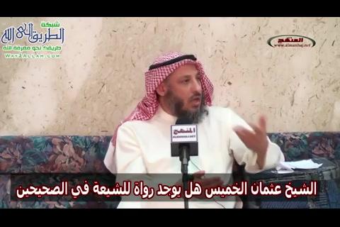 هل يوجد رواة للشيعة في الصحيحين- مادة مصطلح الحديث