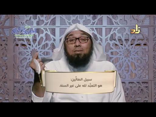 الحلقة18-حديث''هذاسبيلالله...''برنامجاحاديثفىالعقيدةوالتربية