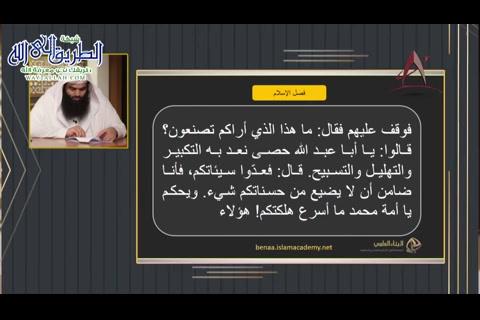 فضائلالإسلام-الدرس-12-د.فهدالفهيد