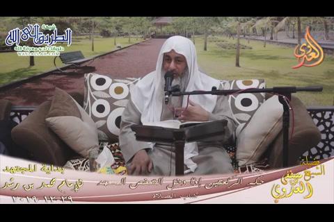 (182) حكم الركعتين إذا دخل الشخص المسجد 29/12/2019  (بداية المجتهد )