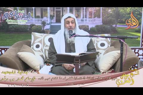 (183) من قام رمضان إيمانا واحتسابا 5/1/2020  (بداية المجتهد )